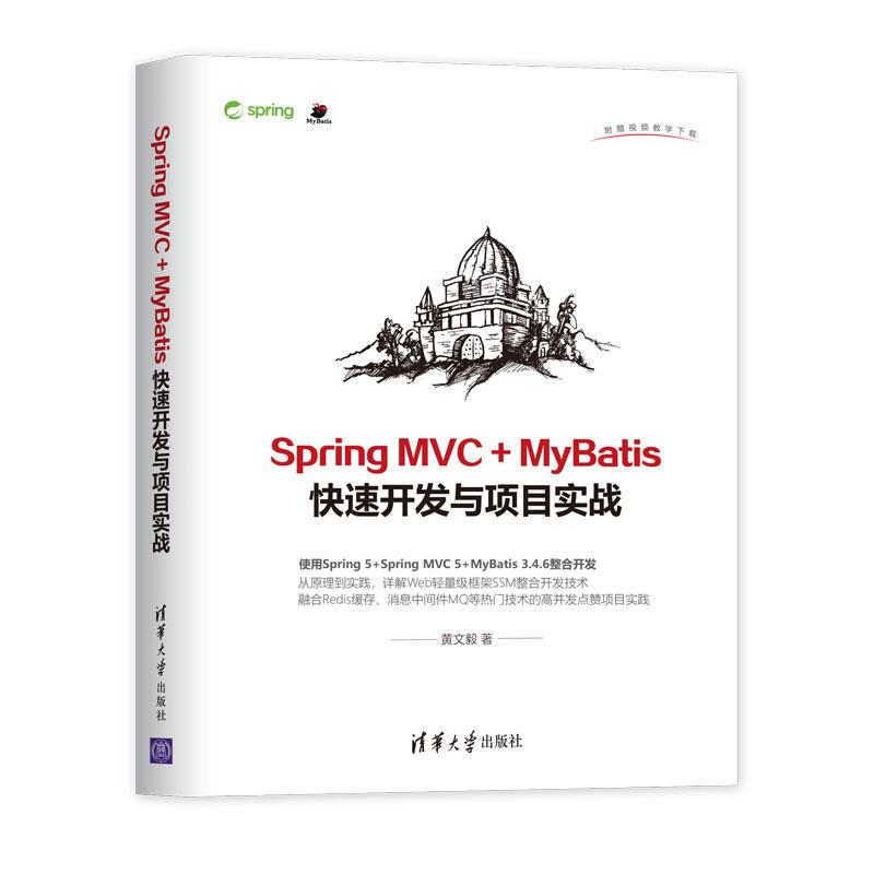 MVC-+-MyBatis快速开发与项目实战(pdf+txt+epub+azw3+mobi电子书在线阅读下载)