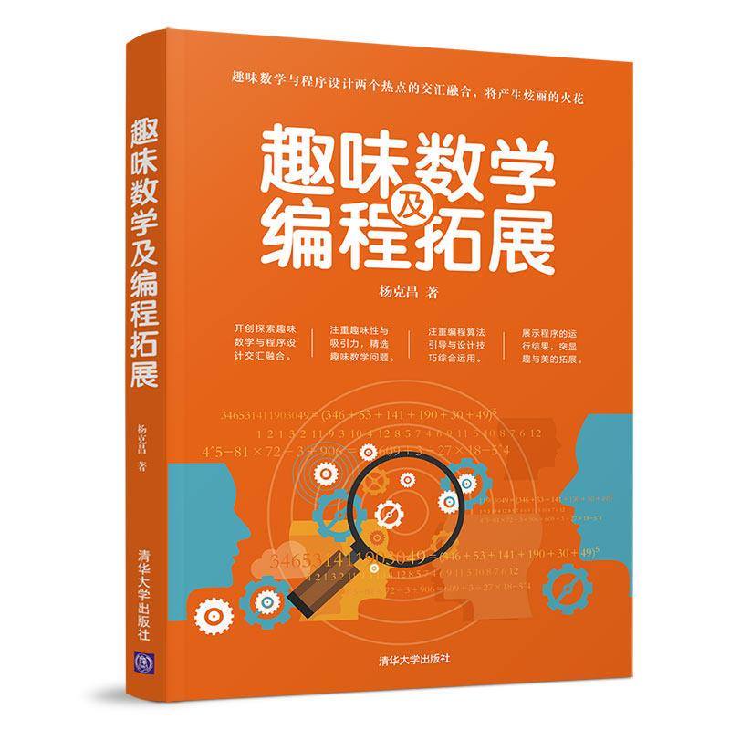 趣味数学及编程拓展(pdf+txt+epub+azw3+mobi电子书在线阅读下载)
