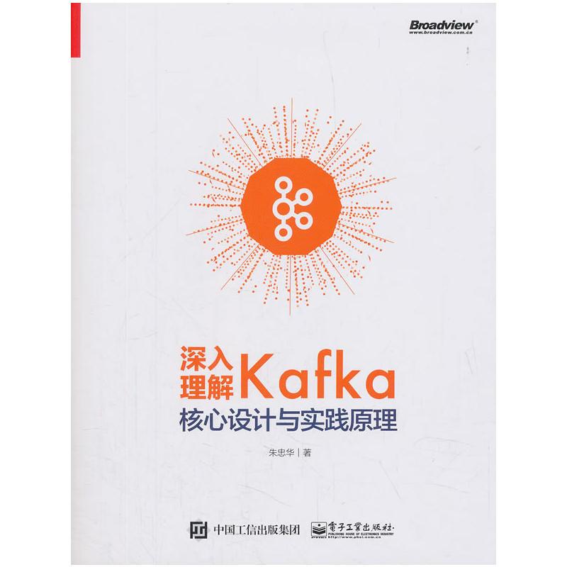 深入理解Kafka:核心设计与实践原理(pdf+txt+epub+azw3+mobi电子书在线阅读下载)