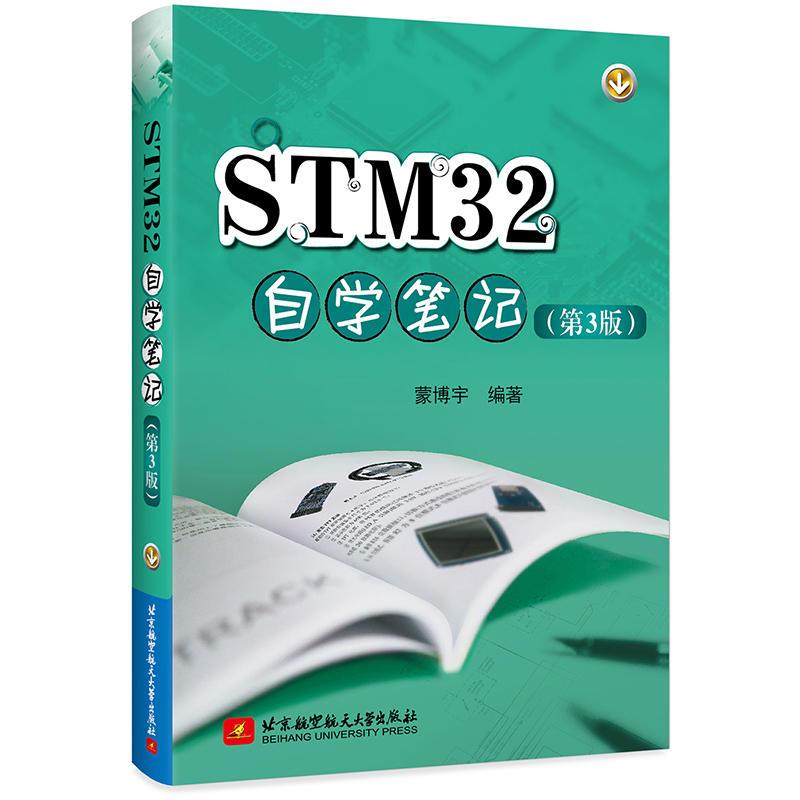 STM32自学笔记(第3版)(pdf+txt+epub+azw3+mobi电子书在线阅读下载)