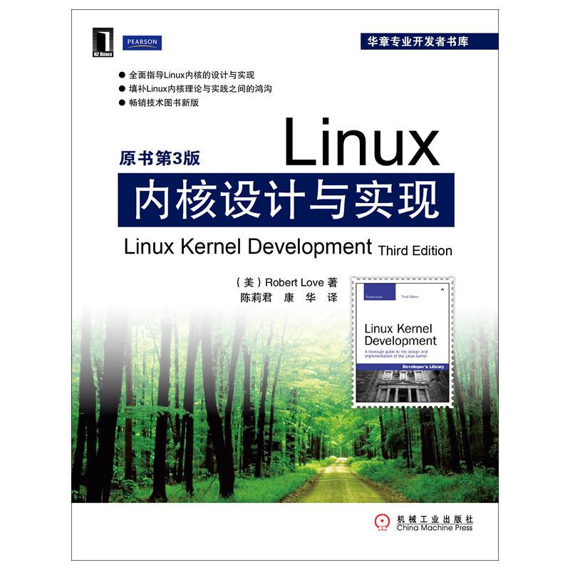 Linux内核设计与实现(pdf+txt+epub+azw3+mobi电子书在线阅读下载)