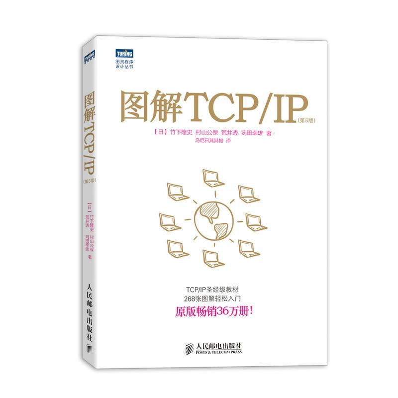 图解TCP/IP(pdf+txt+epub+azw3+mobi电子书在线阅读下载)