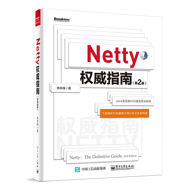 Netty权威指南(pdf+txt+epub+azw3+mobi电子书在线阅读下载)