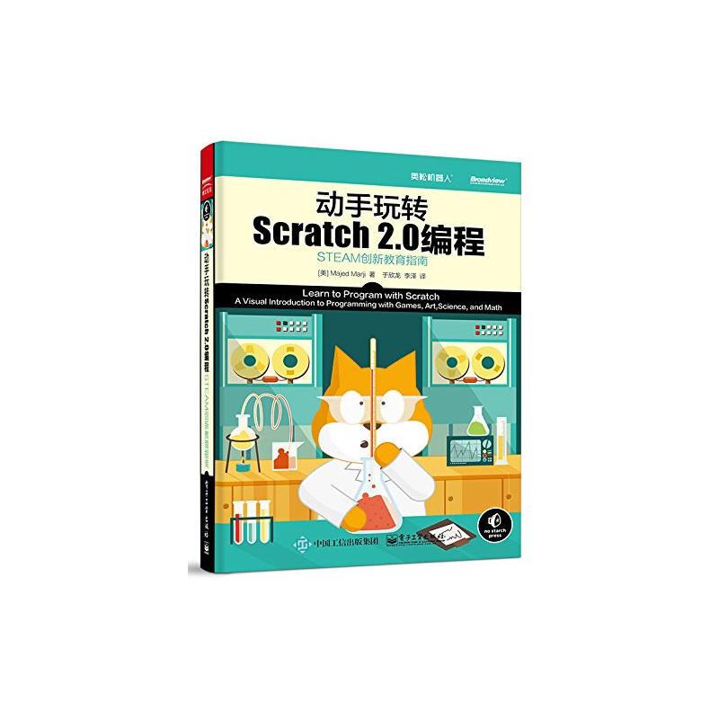 动手玩转Scratch2.0编程(pdf+txt+epub+azw3+mobi电子书在线阅读下载)