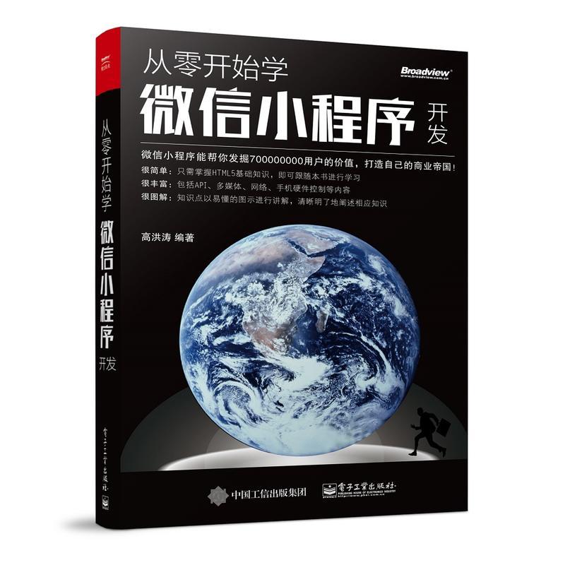 从零开始学微信小程序开发(pdf+txt+epub+azw3+mobi电子书在线阅读下载)