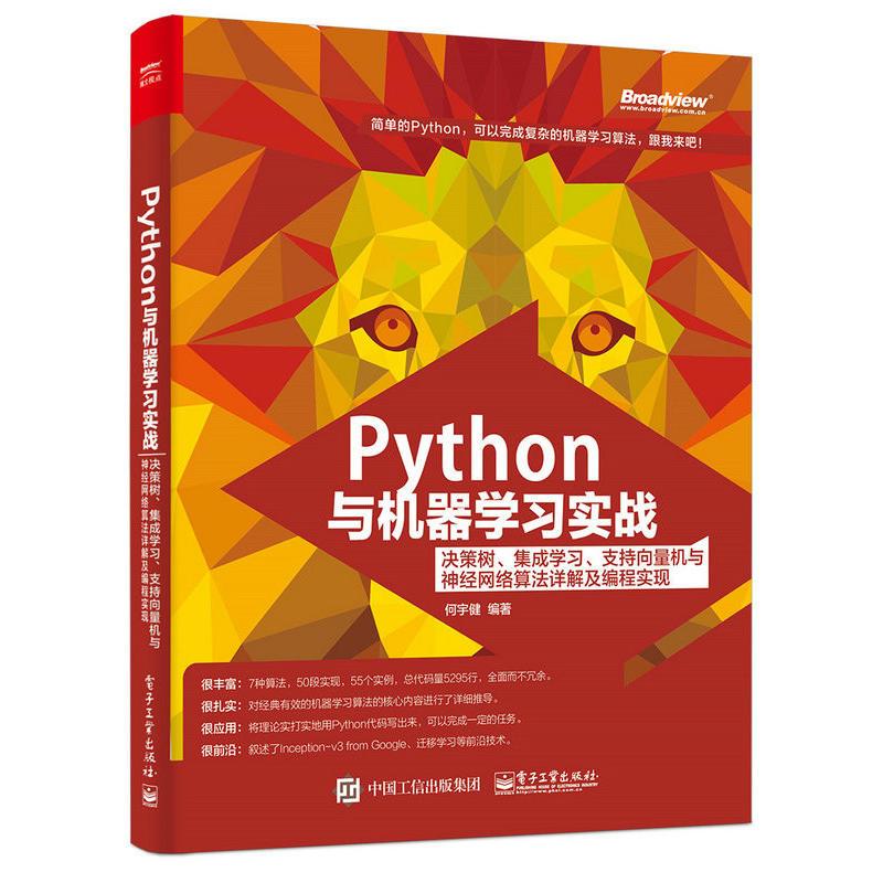 Python与机器学习实战(pdf+txt+epub+azw3+mobi电子书在线阅读下载)