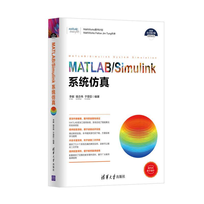 MATLAB/Simulink系统仿真(pdf+txt+epub+azw3+mobi电子书在线阅读下载)