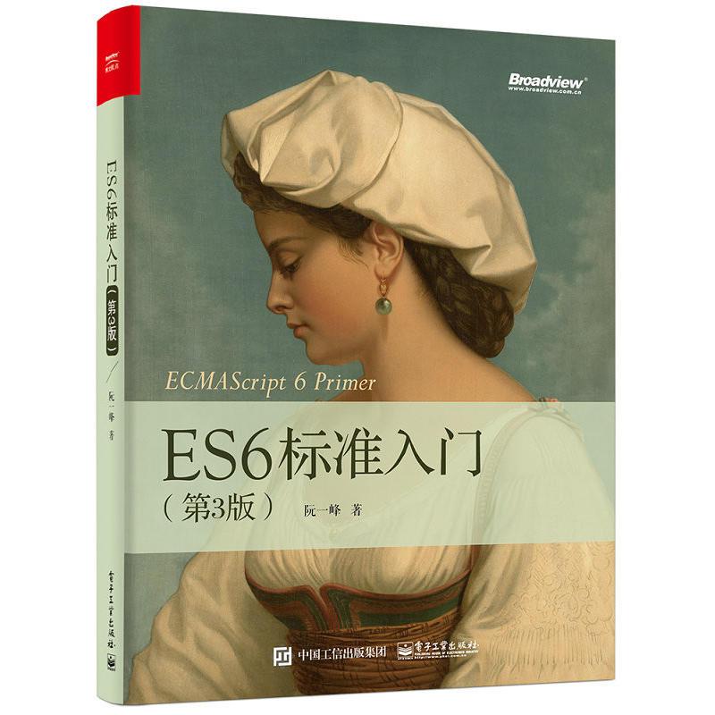 ES6标准入门(第3版)(pdf+txt+epub+azw3+mobi电子书在线阅读下载)