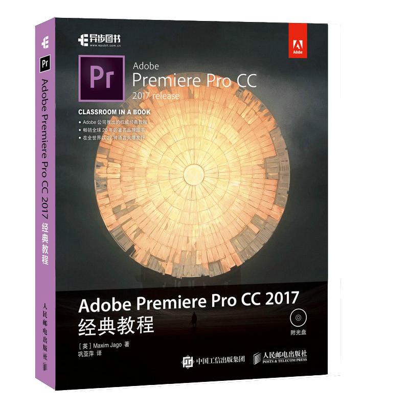 PremiereProCC2017(pdf+txt+epub+azw3+mobi电子书在线阅读下载)