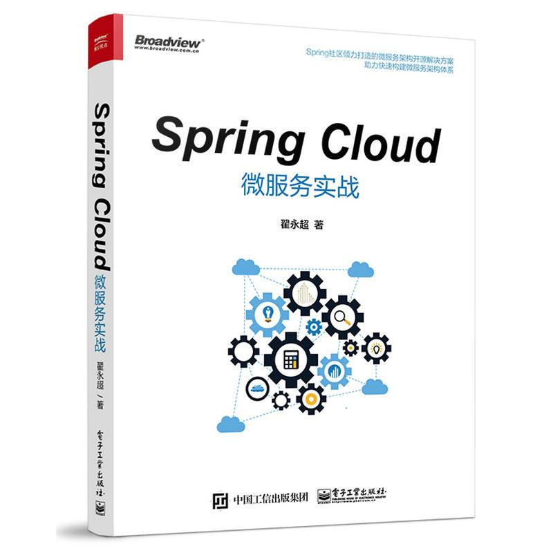SpringCloud微服务(pdf+txt+epub+azw3+mobi电子书在线阅读下载)
