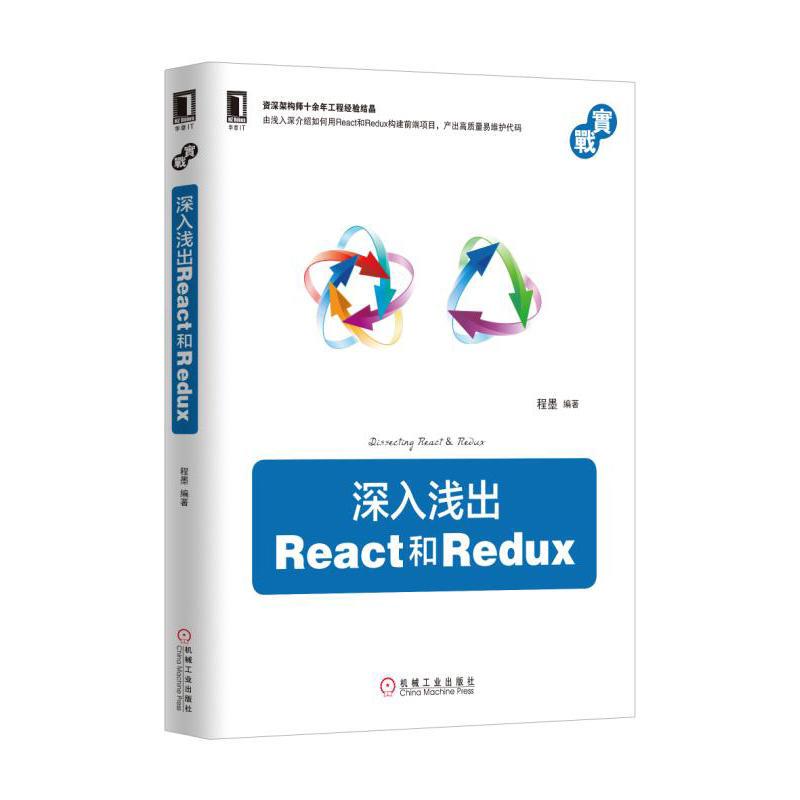 深入浅出React和Redux(pdf+txt+epub+azw3+mobi电子书在线阅读下载)