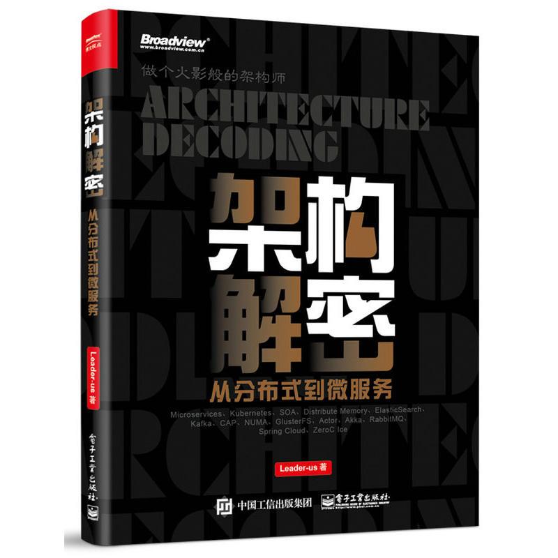 架构解密:从分布式到微服务(pdf+txt+epub+azw3+mobi电子书在线阅读下载)