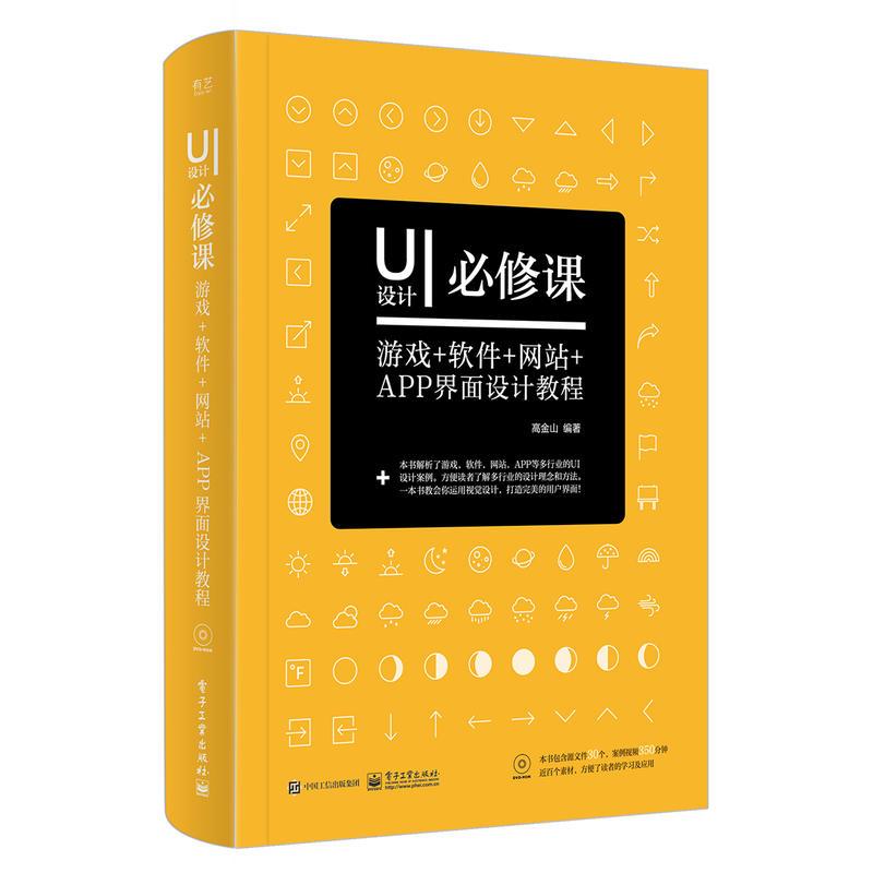 界面设计教程(pdf+txt+epub+azw3+mobi电子书在线阅读下载)