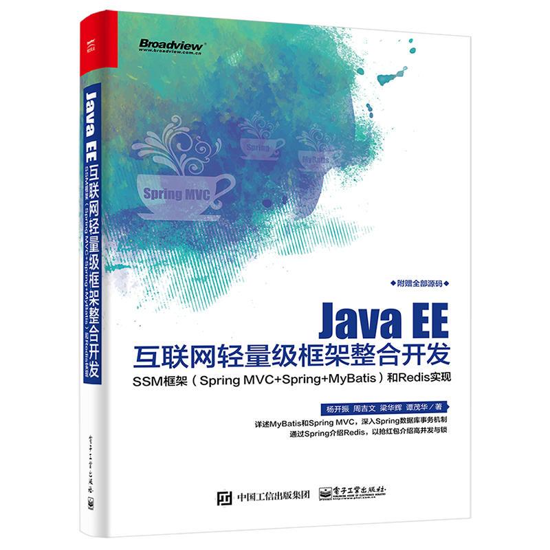 JavaEE互联网轻量级框架整合开发(pdf+txt+epub+azw3+mobi电子书在线阅读下载)