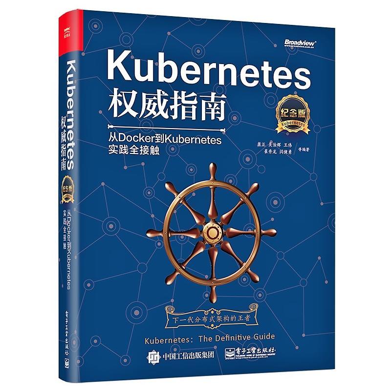 Kubernetes权威指南(pdf+txt+epub+azw3+mobi电子书在线阅读下载)