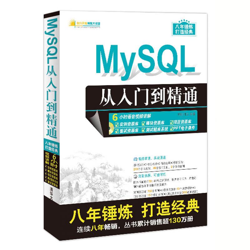 MySQL从入门到精通(pdf+txt+epub+azw3+mobi电子书在线阅读下载)