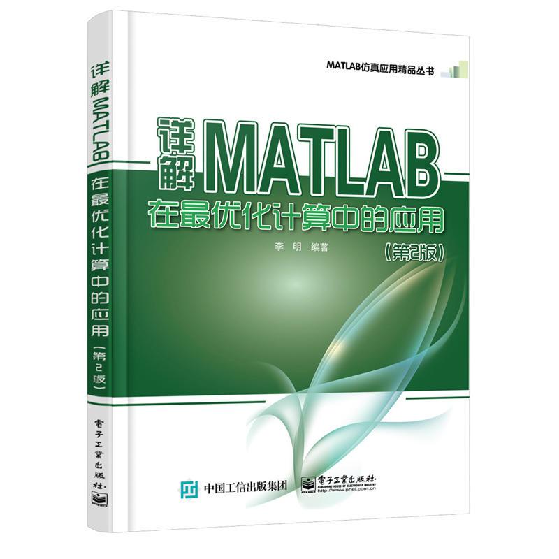 详解MATLAB在最优化计算中的应用(第2版)(pdf+txt+epub+azw3+mobi电子书在线阅读下载)