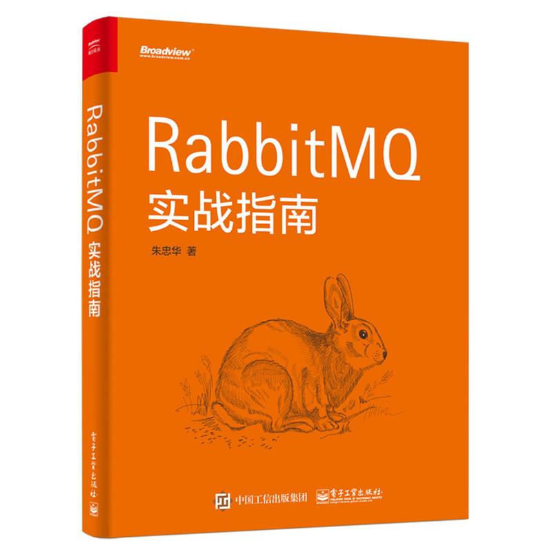 RabbitMQ实战指南(pdf+txt+epub+azw3+mobi电子书在线阅读下载)