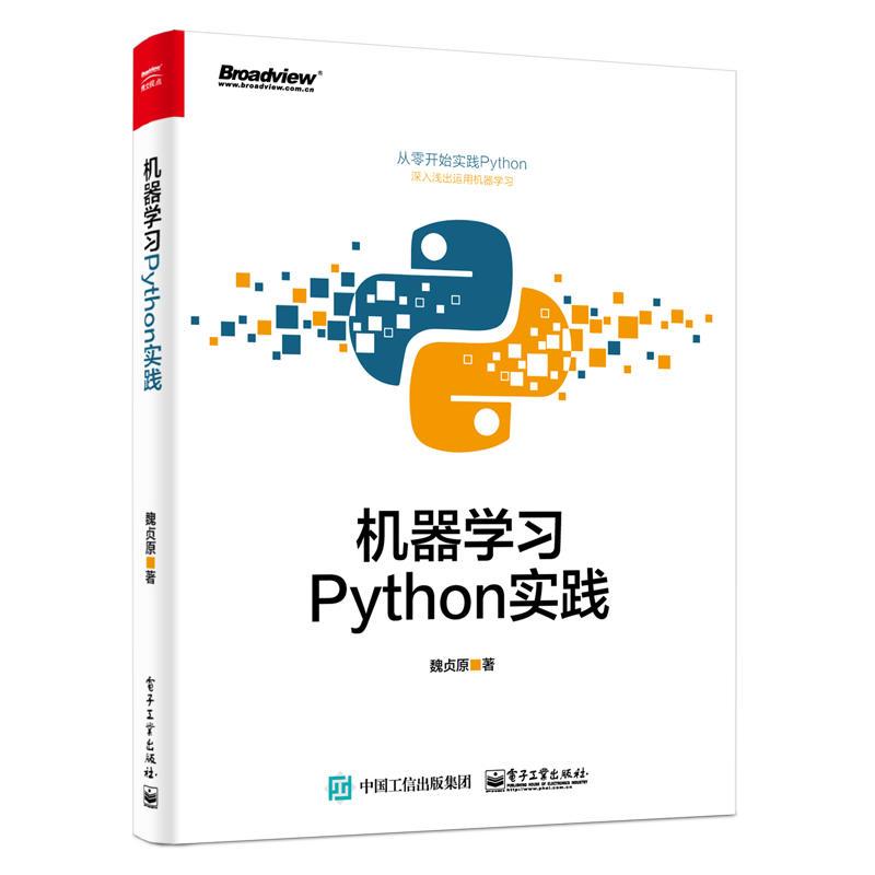 机器学习实践(pdf+txt+epub+azw3+mobi电子书在线阅读下载)