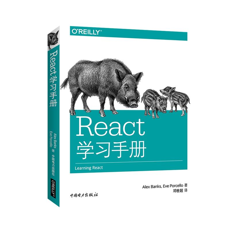 React学习手册(pdf+txt+epub+azw3+mobi电子书在线阅读下载)