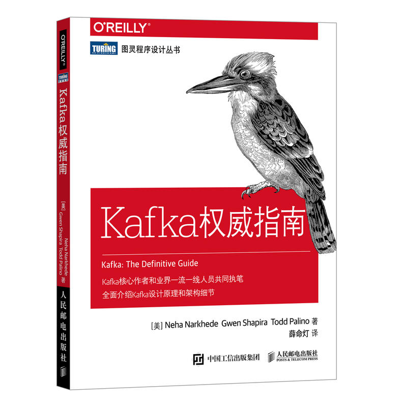 Kafka权威指南(pdf+txt+epub+azw3+mobi电子书在线阅读下载)