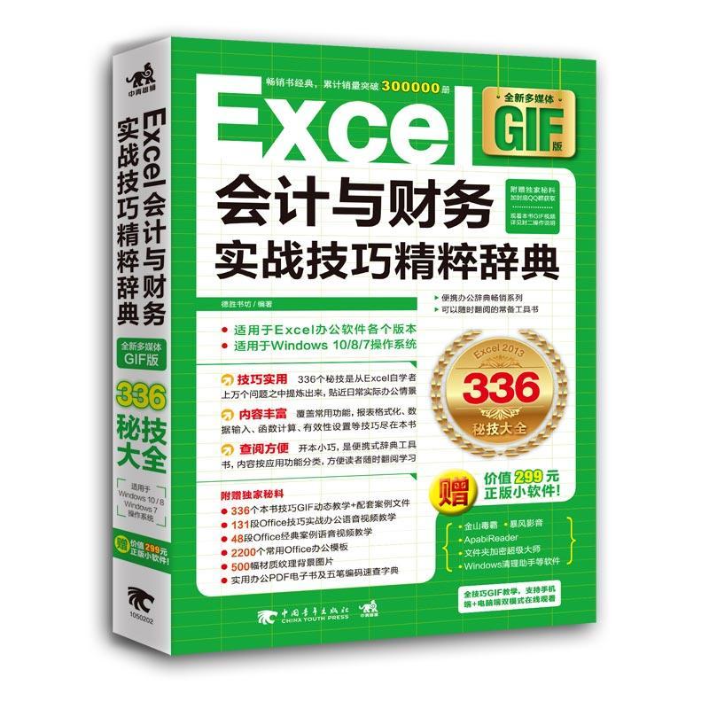 Excel会计与财务实战技巧精粹辞典(pdf+txt+epub+azw3+mobi电子书在线阅读下载)