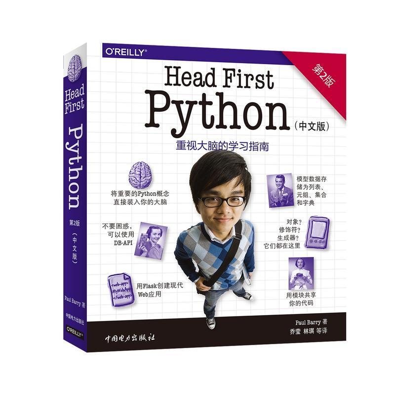 HeadFirstPython(pdf+txt+epub+azw3+mobi电子书在线阅读下载)