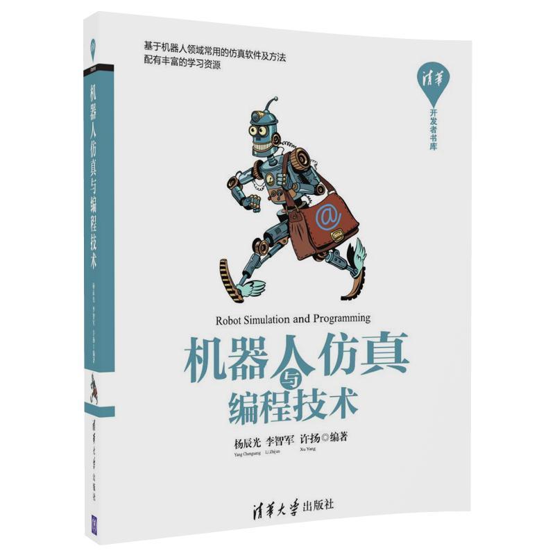 机器人仿真与编程技术(pdf+txt+epub+azw3+mobi电子书在线阅读下载)