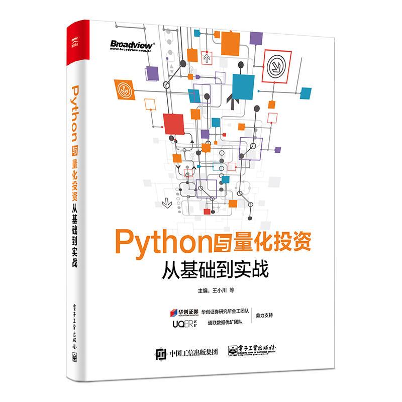 Python与量化投资:从基础到实战(pdf+txt+epub+azw3+mobi电子书在线阅读下载)