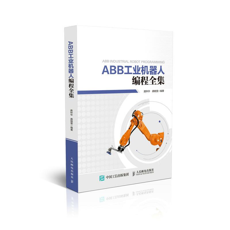 ABB工业机器人编程全集(pdf+txt+epub+azw3+mobi电子书在线阅读下载)