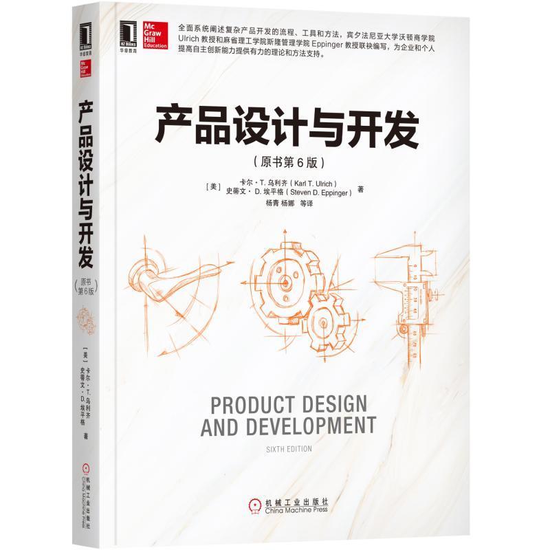 原书第6版(pdf+txt+epub+azw3+mobi电子书在线阅读下载)