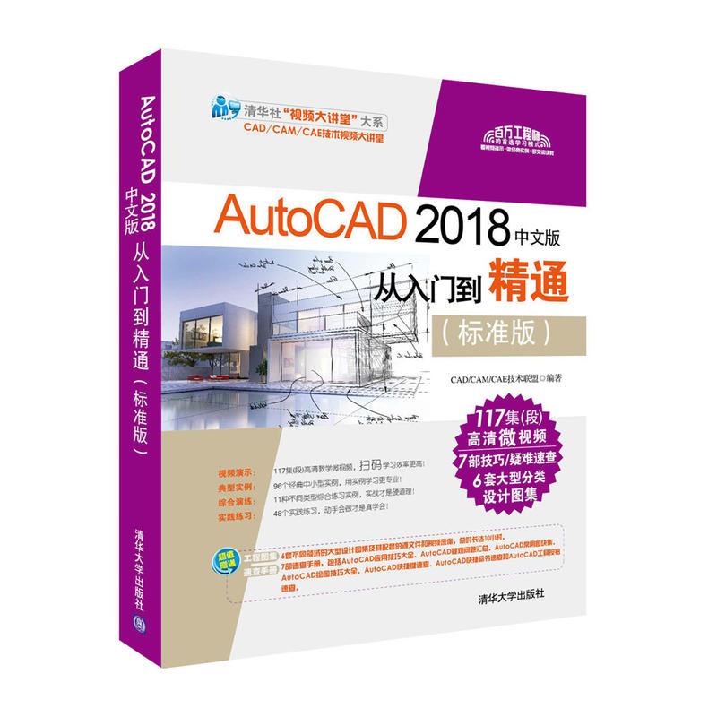 2018中文版从入门到精通(标准版)(pdf+txt+epub+azw3+mobi电子书在线阅读下载)