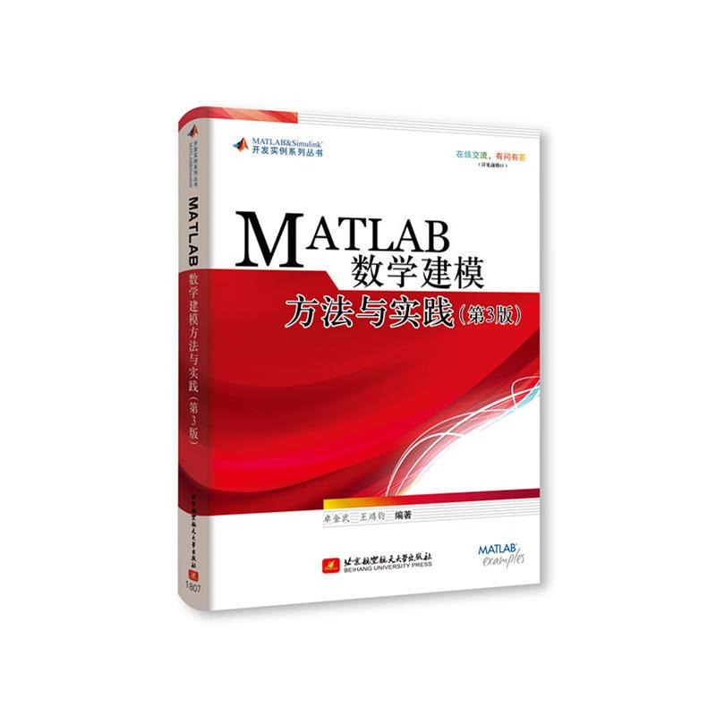 MATLAB数学建模第3版(pdf+txt+epub+azw3+mobi电子书在线阅读下载)