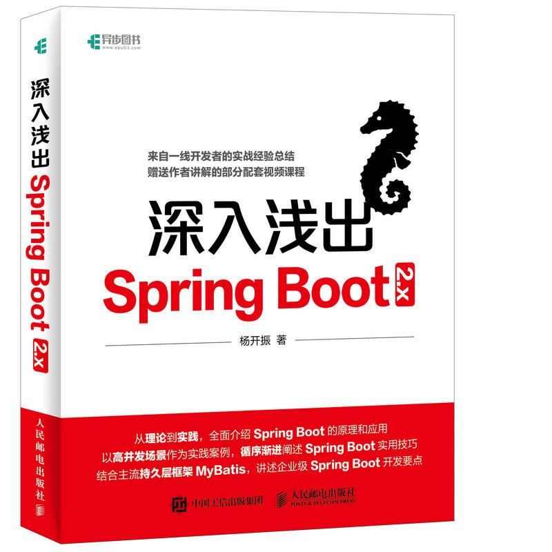 深入浅出SpringBoot2.x(pdf+txt+epub+azw3+mobi电子书在线阅读下载)