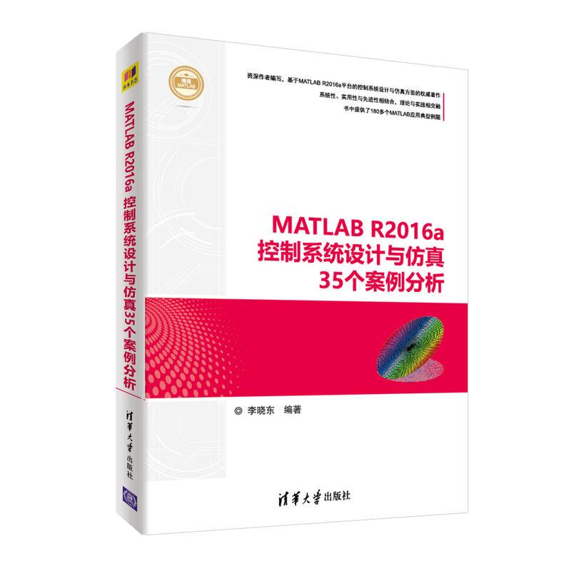 MATLAB-R2016a控制系统设计与仿真35个案例分析(pdf+txt+epub+azw3+mobi电子书在线阅读下载)