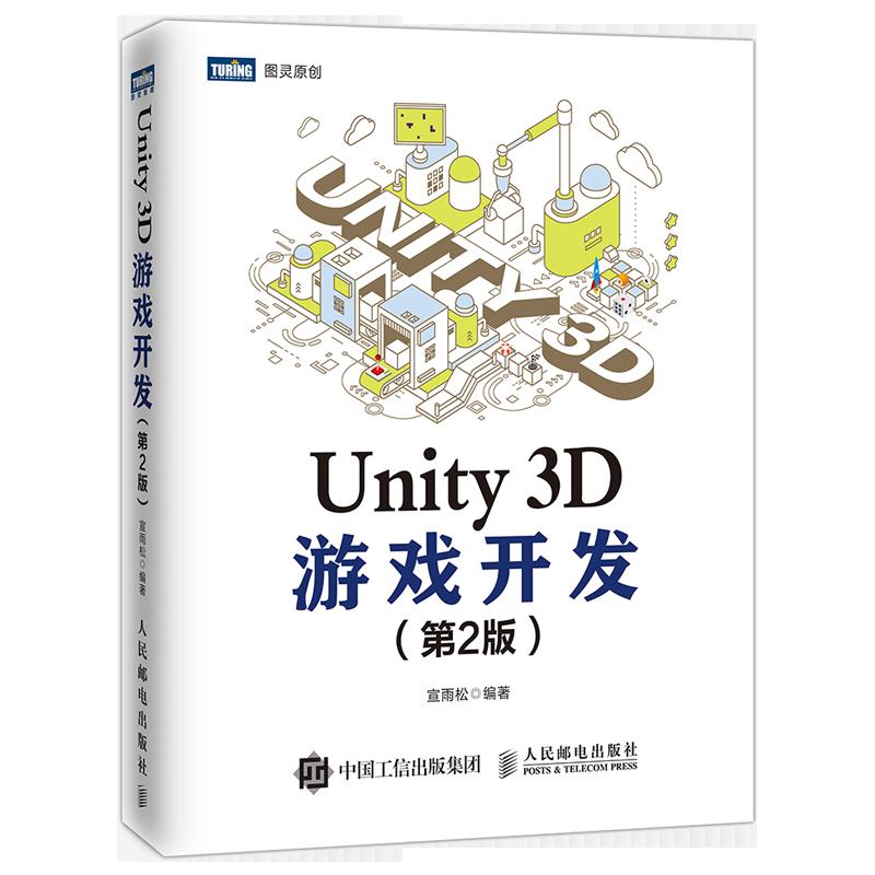 Unity3D游戏开发(pdf+txt+epub+azw3+mobi电子书在线阅读下载)