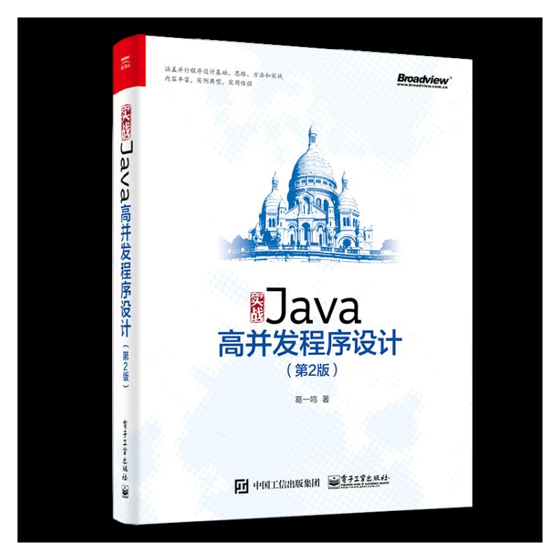实战Java高并发程序设计(第2版)(pdf+txt+epub+azw3+mobi电子书在线阅读下载)