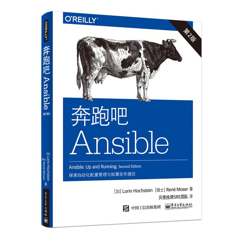 奔跑吧Ansible(第2版)(pdf+txt+epub+azw3+mobi电子书在线阅读下载)