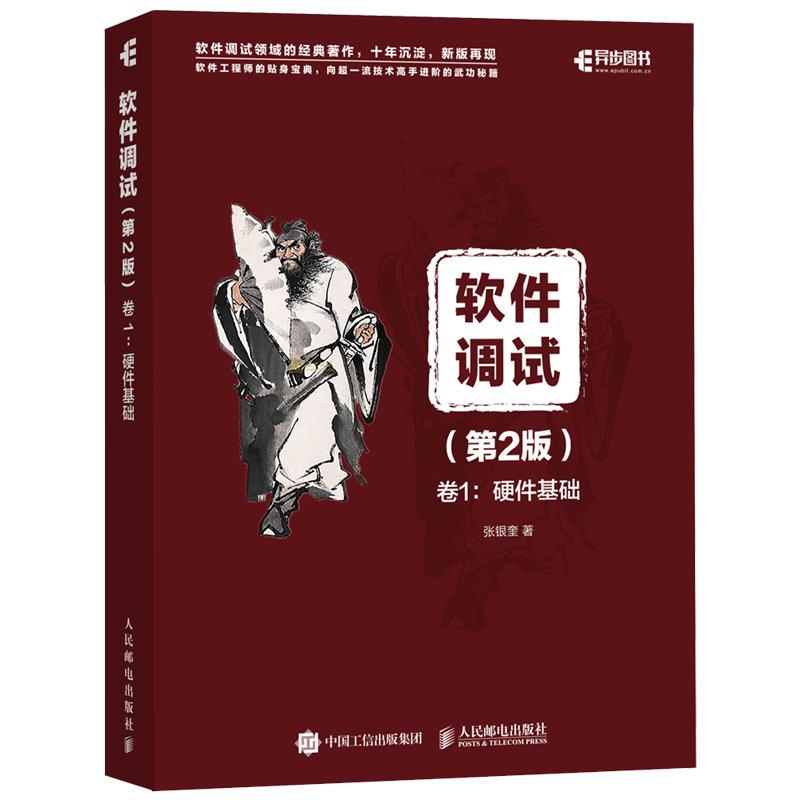软件调试卷1(pdf+txt+epub+azw3+mobi电子书在线阅读下载)