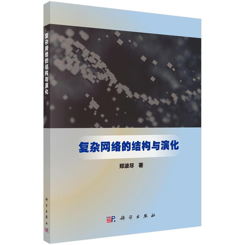 复杂网络的结构与演化(pdf+txt+epub+azw3+mobi电子书在线阅读下载)