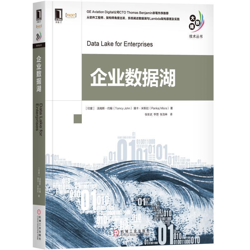 企业数据湖(pdf+txt+epub+azw3+mobi电子书在线阅读下载)