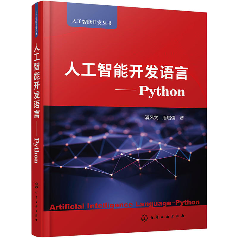 人工智能开发语言-Python(pdf+txt+epub+azw3+mobi电子书在线阅读下载)