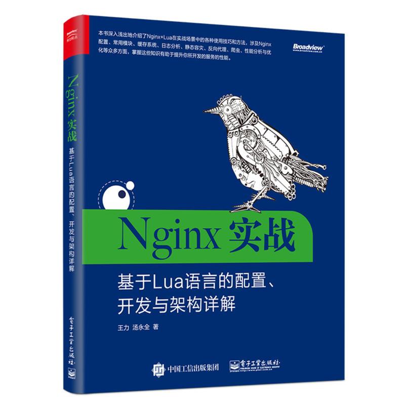 Nginx实战:基于Lua语言的配置、开发与架构详解(pdf+txt+epub+azw3+mobi电子书在线阅读下载)