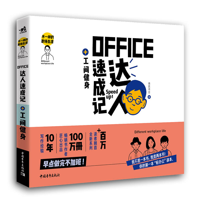 Office达人速成记+工间健身(pdf+txt+epub+azw3+mobi电子书在线阅读下载)