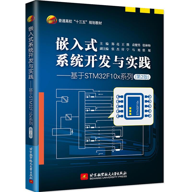 嵌入式系统开发与实践-基于STM32F10x系列(第2版)(pdf+txt+epub+azw3+mobi电子书在线阅读下载)