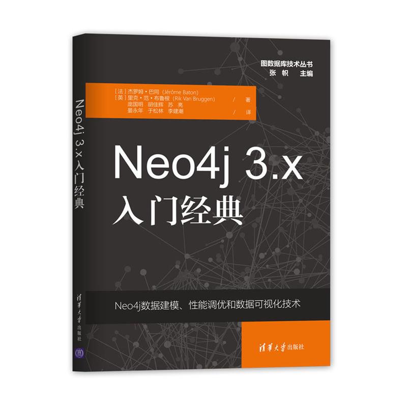 Neo4j-3.x入门经典(pdf+txt+epub+azw3+mobi电子书在线阅读下载)