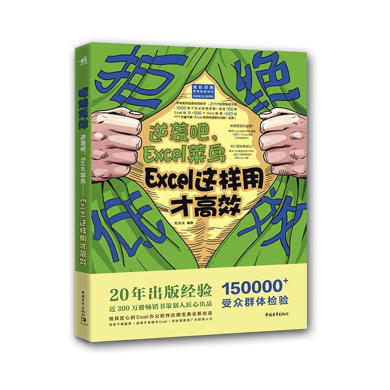 拒绝低效:逆袭吧,Excel菜鸟-Excel这样用才高效(pdf+txt+epub+azw3+mobi电子书在线阅读下载)
