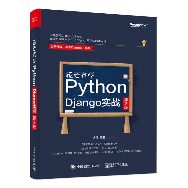 Django实战(第2版)(pdf+txt+epub+azw3+mobi电子书在线阅读下载)