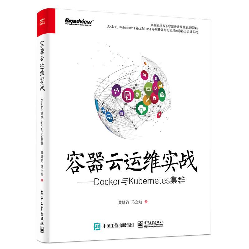 容器云运维实战-Docker与Kubernetes集群(pdf+txt+epub+azw3+mobi电子书在线阅读下载)