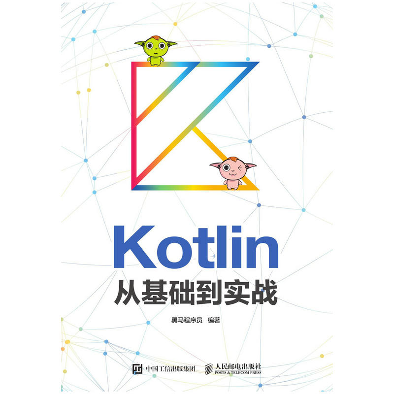 Kotlin从基础到实战(pdf+txt+epub+azw3+mobi电子书在线阅读下载)
